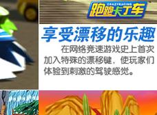全民漂移-跑跑卡丁车图片点击可在新窗口打开查看